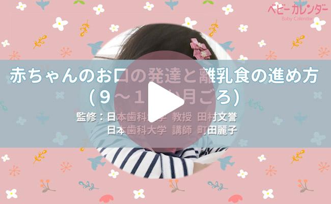 赤ちゃんのお口の発達と離乳食の進め方(9?11カ月ごろ)