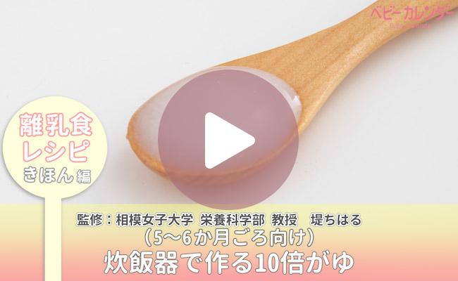 動画で「炊飯器で作る10倍がゆ」の作り方をチェック!