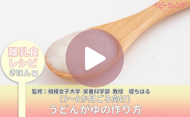 動画で「うどんがゆ(5~6カ月ごろ向け)」の作り方をチェック!