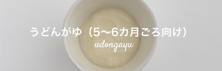 うどんがゆ(5~6カ月ごろ向け)