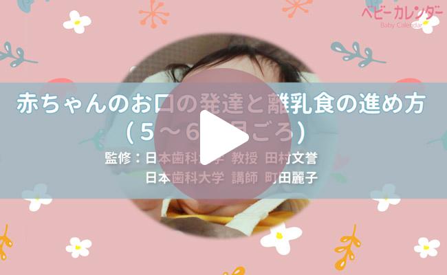 赤ちゃんのお口の発達と離乳食の進め方(5~6カ月ごろ)