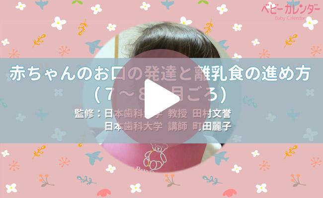 赤ちゃんのお口の発達と離乳食の進め方(7?8カ月ごろ)