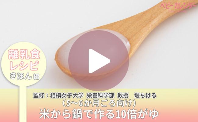 動画で「米から鍋で作る10倍がゆ」の作り方をチェック!