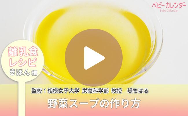 動画で「野菜スープ」の作り方をチェック!
