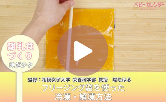動画でフリージング袋を活用した冷凍・解凍方法をチェック!