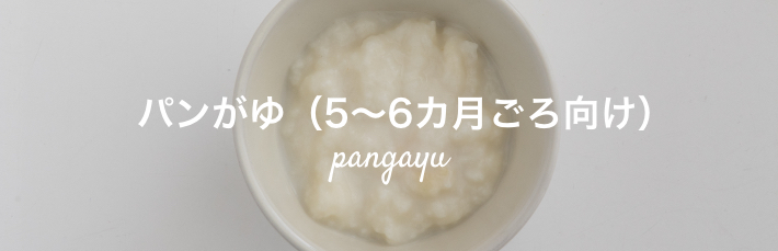 パンがゆ(5~6カ月ごろ向け)