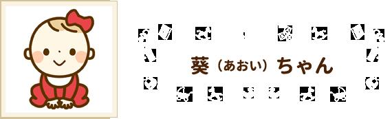 葵(あおい)ちゃん