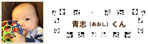 青志(あおし)くん