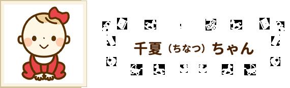 千夏(ちなつ)ちゃん
