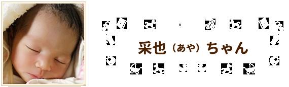 采也(あや)ちゃん