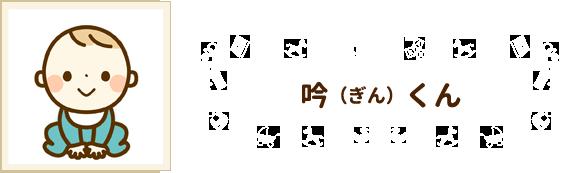 吟(ぎん)くん