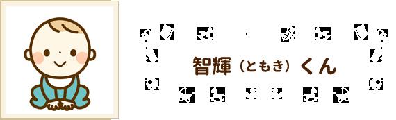 智輝(ともき)くん