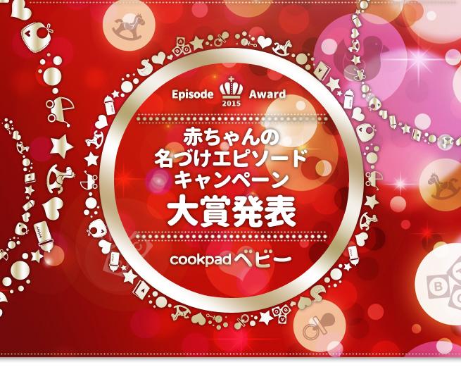 赤ちゃんの名付けエピソードキャンペーン大賞発表
