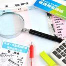 貯蓄が目的で家計簿をつける場合のポイントと注意点