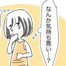 「もしかして妊娠?」妊活あるある【女医の妊活日記8】 #ベビカレ春のマンガ祭り