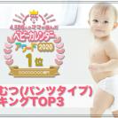 フィット感と伸びの良さ、漏れにくさが高評価!4,599人のママが選んだ「紙おむつ(パンツタイプ)」TOP3