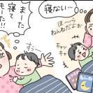 なかなか寝ない子どもがひとりで寝てくれるように。きっかけは意外なアイテムでした!