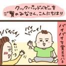 【マンガ】「ハチママのドタバタ育児」12話