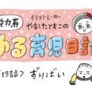 【脱力系ゆる育児日記】第13話~ずりばい~
