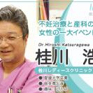 産科と不妊治療が2本の柱 桂川レディースクリニック院長インタビュー