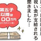 「ガンバレ大阪市」脱力系ゆる育児日記第184話