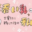 「添い乳THEファイナル」脱力系ゆる育児日記第224話