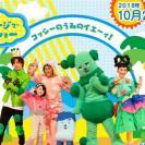 DVDみいつけた!ステージでショーコッシーのうみのイエーィ!発売!
