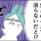 ガーン!激痛なのに「生まれるまで治らない」だと…?! #5
