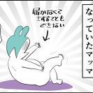 「ギャッ!痛!」妊娠後期、地獄時間が頻繁に訪れるようになって #17