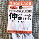 【100均】Seriaの伸びる靴ひもがスゴイ!ママにおすすめの理由