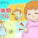 妊娠後期に悩んだ3つのトラブル。これが意外とつらかった…【体験談】