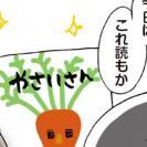 「すっぽ〜ん!!……マミーがっくし〜」脱力系ゆる育児日記第261話 #べビカレ春のマンガ祭り