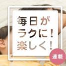 読むだけで今よりもっと赤ちゃんの寝かしつけがラクになる!