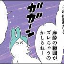 マジで?まさかのリトライ…?!【んぎぃちゃんカレンダー29】