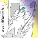 「え…?!」医師が出産を止めたワケ【んぎぃちゃんカレンダー31】