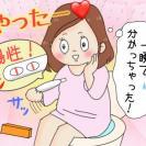 妊娠検査薬で陽性だったけど… 受診してわかった勘違い【ママの体験談】 #べビカレ春のマンガ祭り