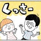 わが子のアレが夫婦の妙な楽しみ【奥さんと子どもに好かれたい!11】