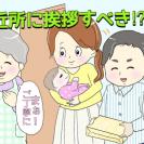 泣き声が近所迷惑に!? 赤ちゃんが生まれたらあいさつすべき?