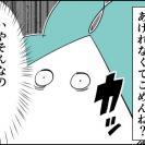 想定外!後悔した最大の理由はなんと…!【んぎぃちゃんカレンダー60】