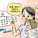 一時保育で絶叫大泣き!保育士に勧められた子どもが慣れる方法【体験談】