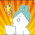 予定よりめちゃ高!出産費用と後悔…【んぎぃちゃんカレンダー72】