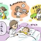 ごめんね…入院中の娘の寝顔に謝る日々。その後の大きな決断【体験談】
