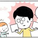 「あれ!僕だけ…」息子1歳の誕生日に気付いた衝撃の事実とは? #24