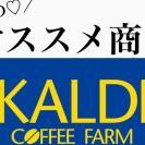 【カルディ】カルディ通ママおすすめの激うま!商品5選【前編】