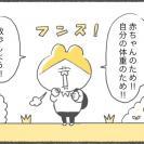 妊娠中の散歩「全然イケる〜」からの悲劇【ゆるギャグ育児絵日記11】
