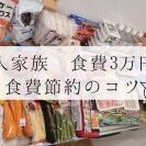 年収300万円台!5人家族で食費3万円台をキープするコツ【後編】