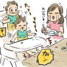 ジッと座って食べない!先輩ママのアドバイスを試してみたら…【体験談】