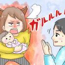 知らないうちに陥っていた…!「産後ガルガル期」の乗り越え方【体験談】