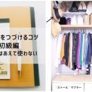 貯金0の「汚部屋」出身ママ→年間300万円貯金できるようになった!