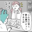 赤ちゃんに粉薬、コレ使うとマジでラク!【んぎぃちゃんカレンダー93】